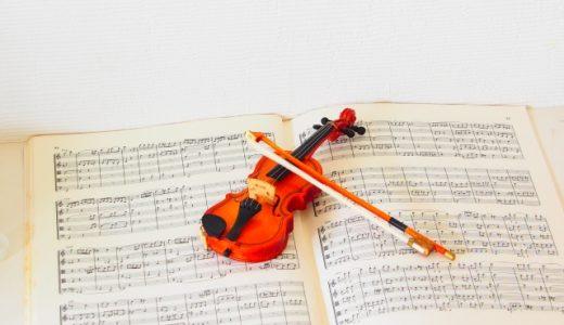 秋のクラシックのおすすめ!定番から名曲まで厳選したベスト5を紹介!