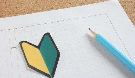 小説の書き方!初心者が書き始める前に押さえておきたい5つの基本!