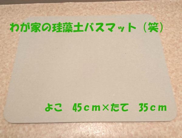 珪藻土 バスマット メリット