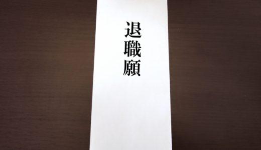 会社を辞める理由!円満退社のための上司への言い方・伝え方・タイミング!