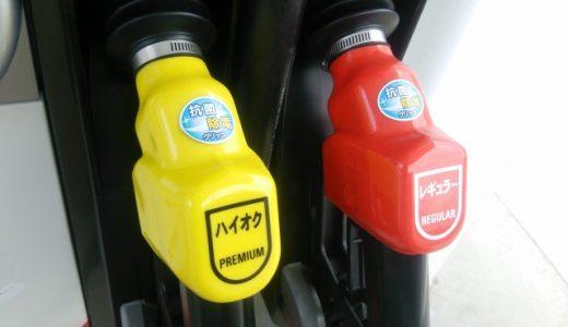 レギュラーとハイオクの違い!燃費は良くなるの?混ぜて使っていいの?