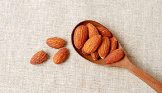 アーモンドは毎日何粒が適量?朝食や間食などの効果的な食べ方や食べ合わせ