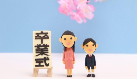 卒業式の保護者の挨拶謝辞の構成と例文!感動のエピソードの話し方のコツ!