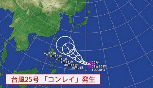 台風25号コンレイ発生!西に進む進路で沖縄に近づく?いつ上陸?
