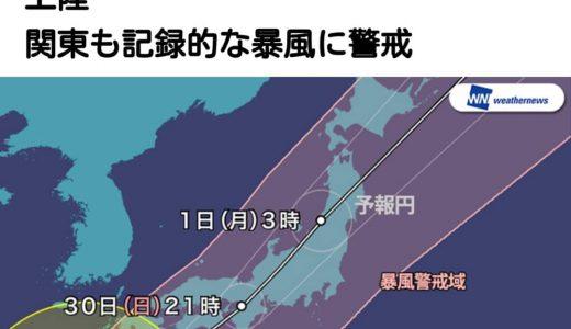 内房線運転再開はいつ?台風24号大雨の影響で運転見合わせ!外房線は?