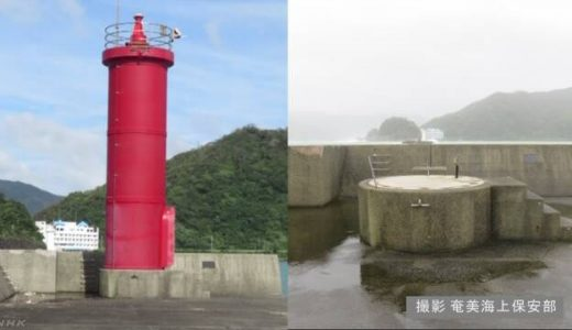 灯台はなぜ消えた?台風24号の強風で奄美市名瀬港の灯台が倒壊!