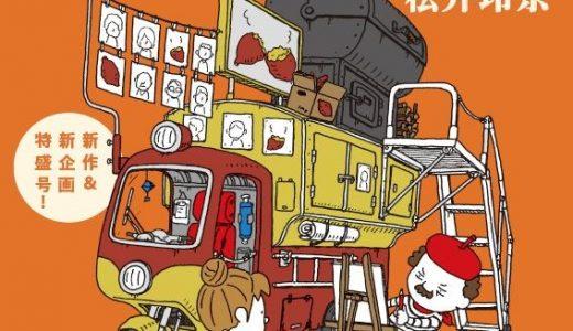 松井玲奈(元SKE48)の小説の発売日はいつ?内容は恋愛小説?学歴や大学は?