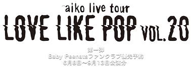 aikoライブ(10月22日)のセトリは?声枯れ中断(中止)で振替公演へ!喉や体調が心配!