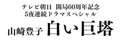 白い巨塔2019岡田准一以外のキャストは誰?里見脩二や財前父や東教授役を予想!