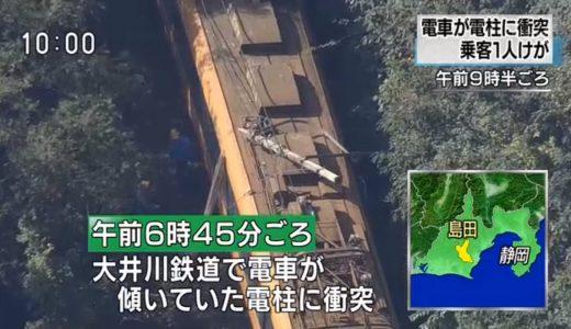 大井川鐵道の電車が電柱に衝突事故(10月17日)被害状況や復旧見込みはいつ?
