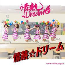 情熱Dreamのメンバーや年齢は?話題のアラフォーアイドル!曲や動画も!