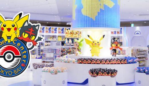ポケモンセンター福袋2019中身ネタバレ!予約方法と発売日はいつ?