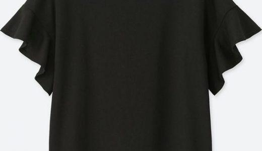 安室ちゃんが着ていた黒Tシャツはユニクロ?フリルスリーブTコーデや値段も!