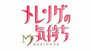平野紫耀(キンプリ)ぬれおかきはどこで買える?メレンゲの気持ちで紹介!
