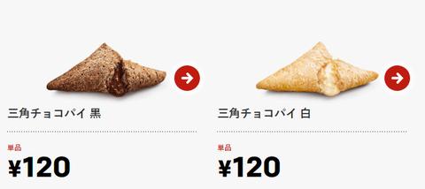 三角チョコパイ騒動(富山)って何?無料配布の目的はインフルエンサーになるため?