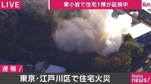 江戸川区東小岩で火事(11/1)被害状況は?出火場所はどこ?火災発生の原因はなぜ?