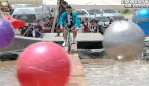 ラオス政府はなぜイッテQに激怒?橋祭りやらせ疑惑が国際問題に?打ち切りはある?