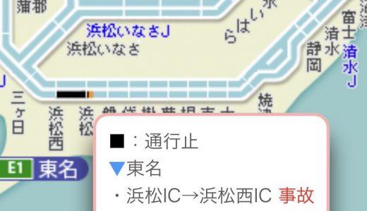 東名下り線浜松-浜松西が事故で通行止め!渋滞は下道まで?解消はいつ?現状は?