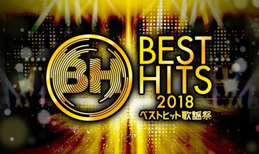 ベストヒット歌謡祭NEWSのセトリと出演時間予想!歌唱曲は2曲で順番は?