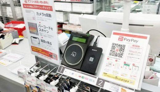 PayPayはリアル店舗だけ?ネビックカメラ.comでは使えない?ネット通販の取り置きは?