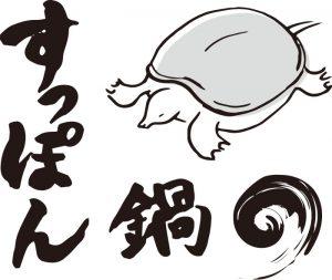 すっぽん鍋 味 甲羅 値段