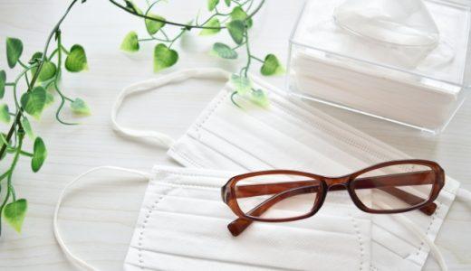 マスクでメガネが曇る!曇らない方法や対策とつけ方!洗剤で代用できる?